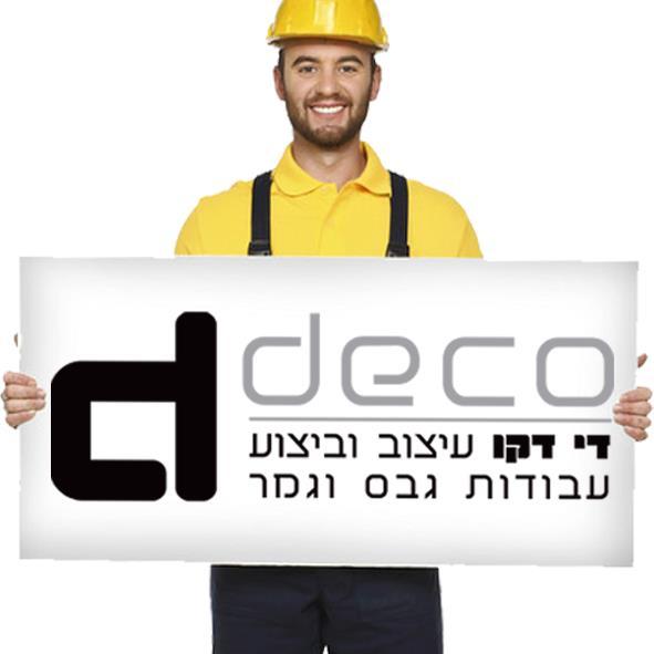 די דקו - Ddeco